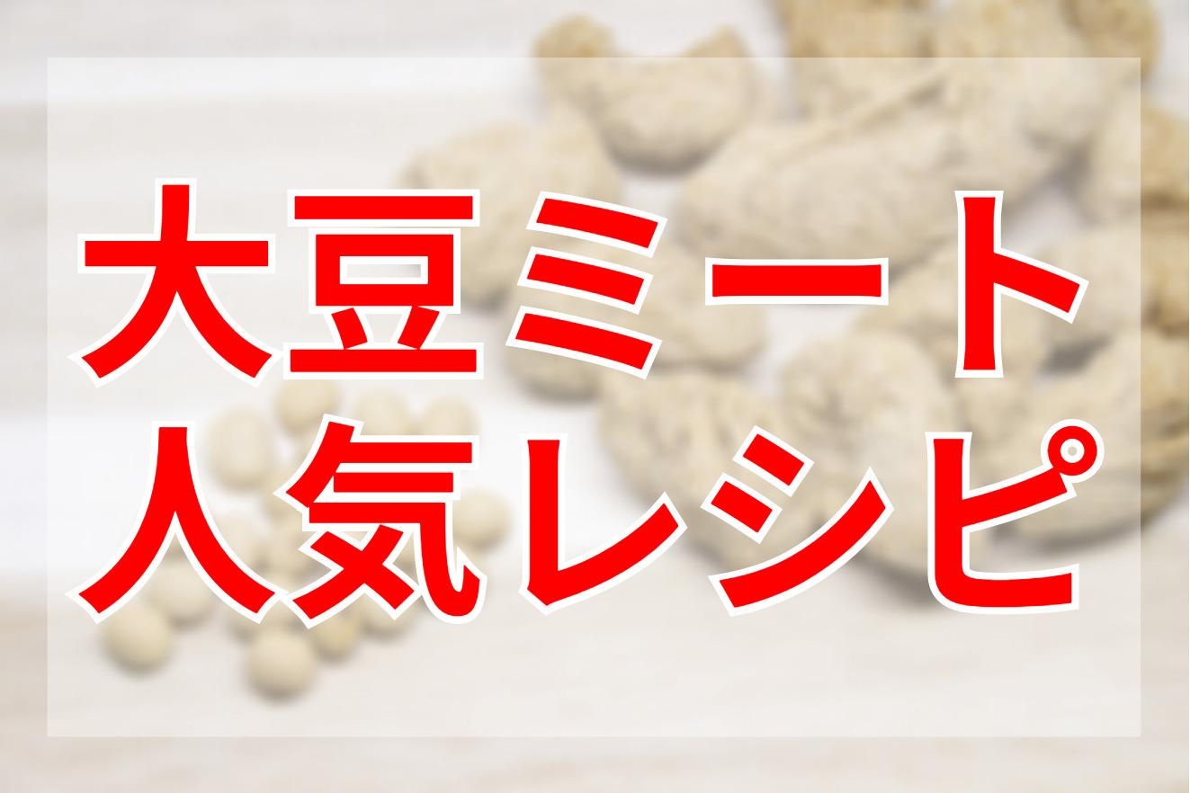 大豆ミートクックパッドつくれぽ人気レシピ