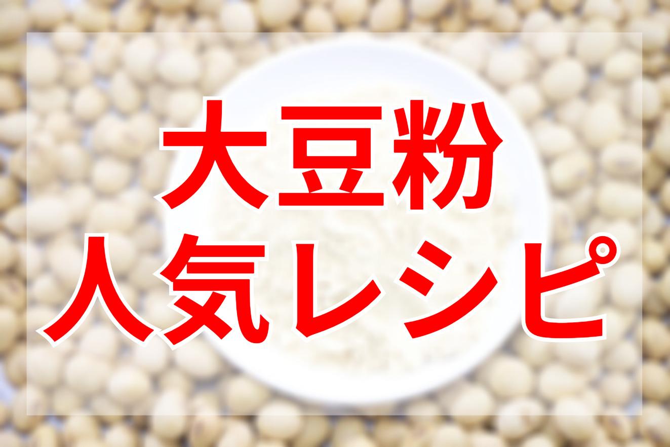 大豆粉クックパッドつくれぽ人気レシピ