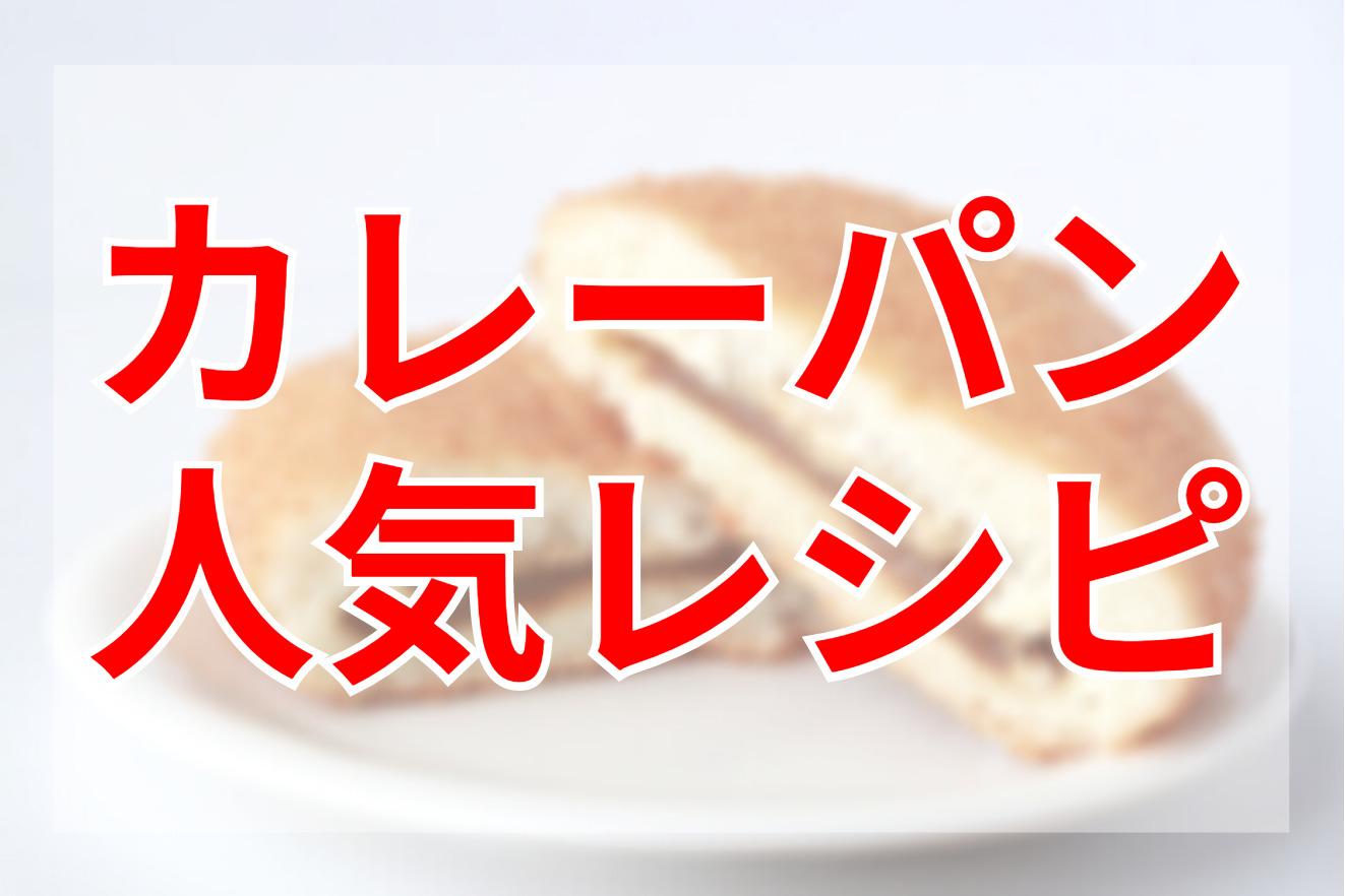カレーパンクックパッドつくれぽ人気レシピ