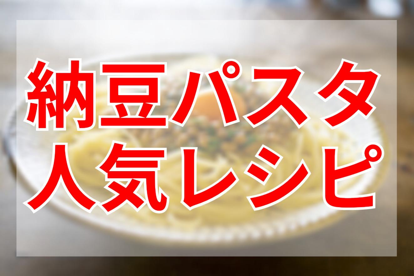納豆パスタクックパッドつくれぽ人気レシピ