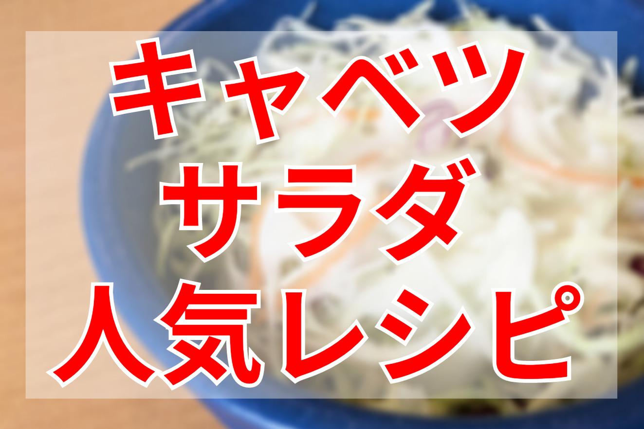 キャベツサラダクックパッドつくれぽ人気レシピ