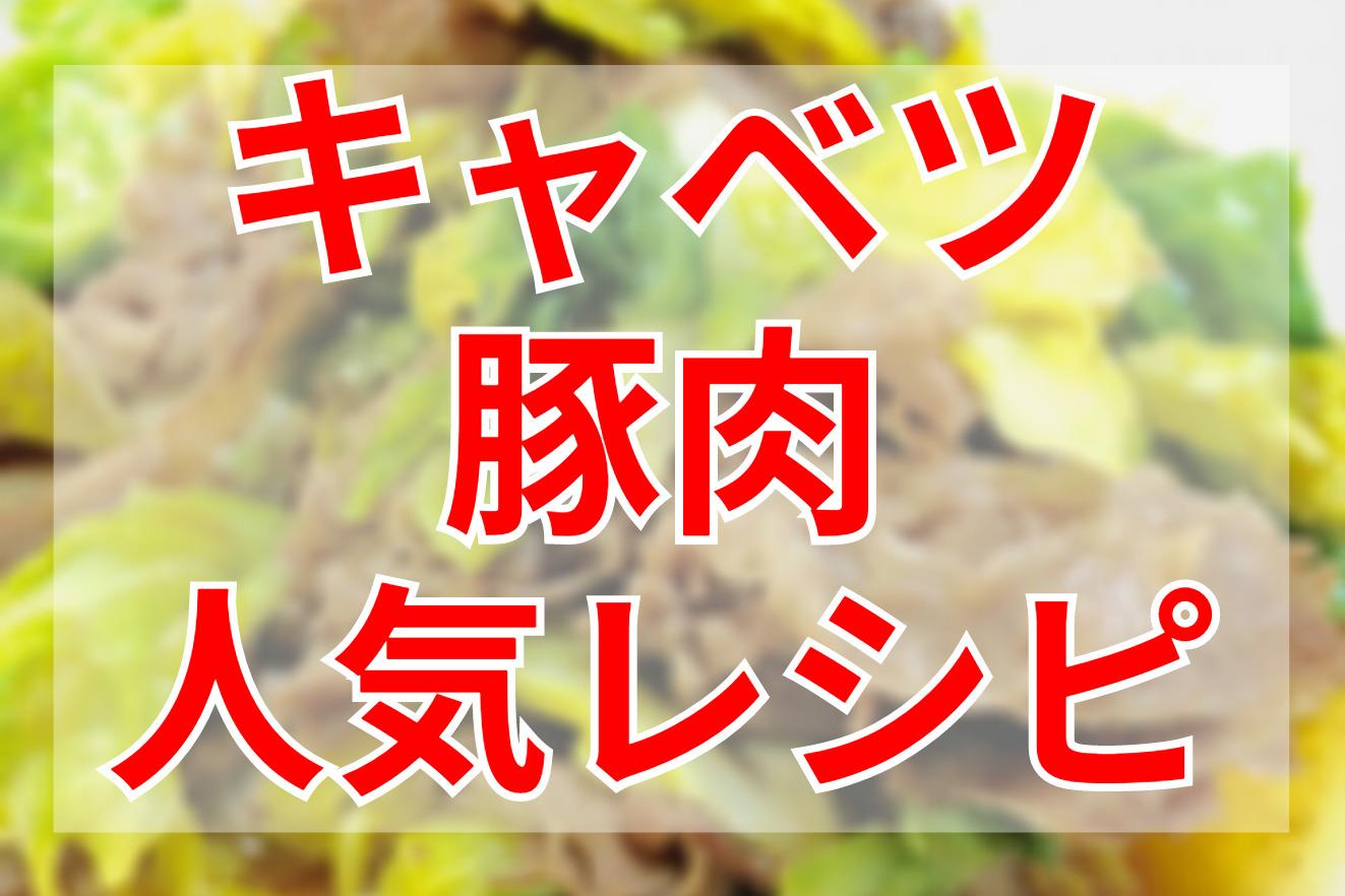 キャベツ豚肉クックパッドつくれぽ人気レシピ