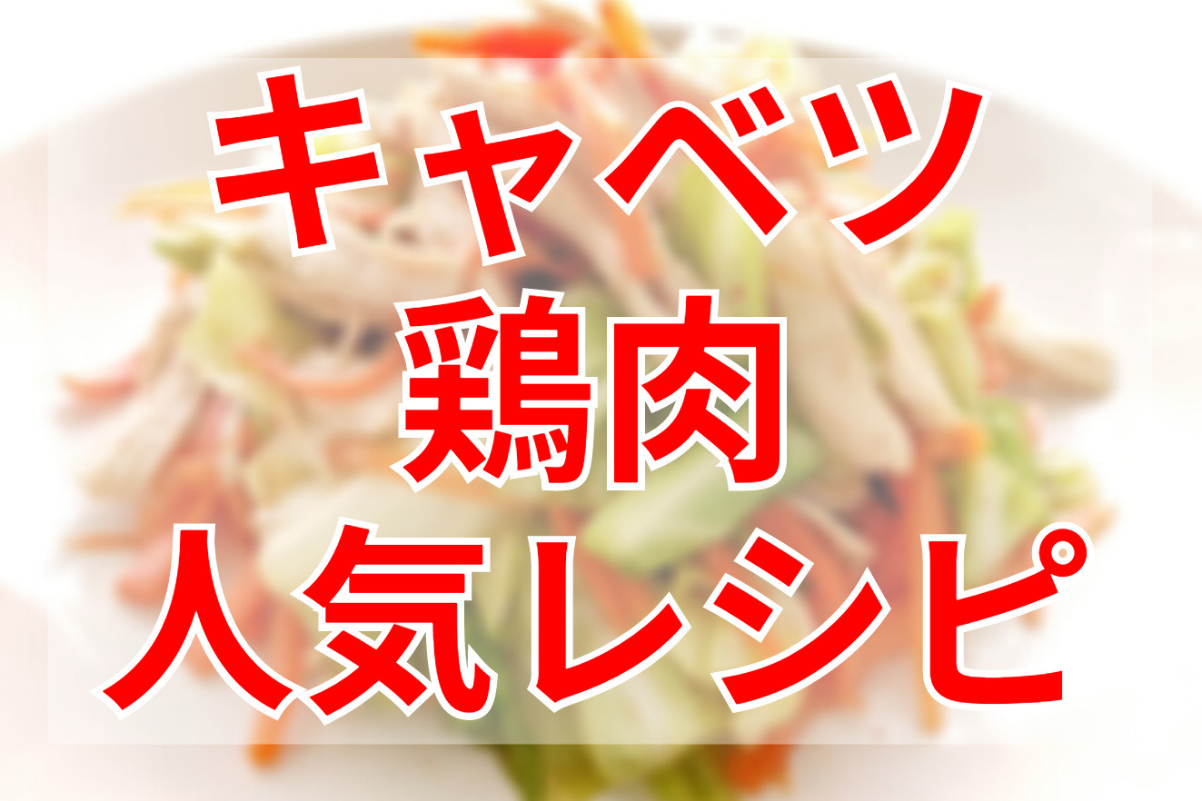 キャベツ鶏肉クックパッドつくれぽ人気レシピ