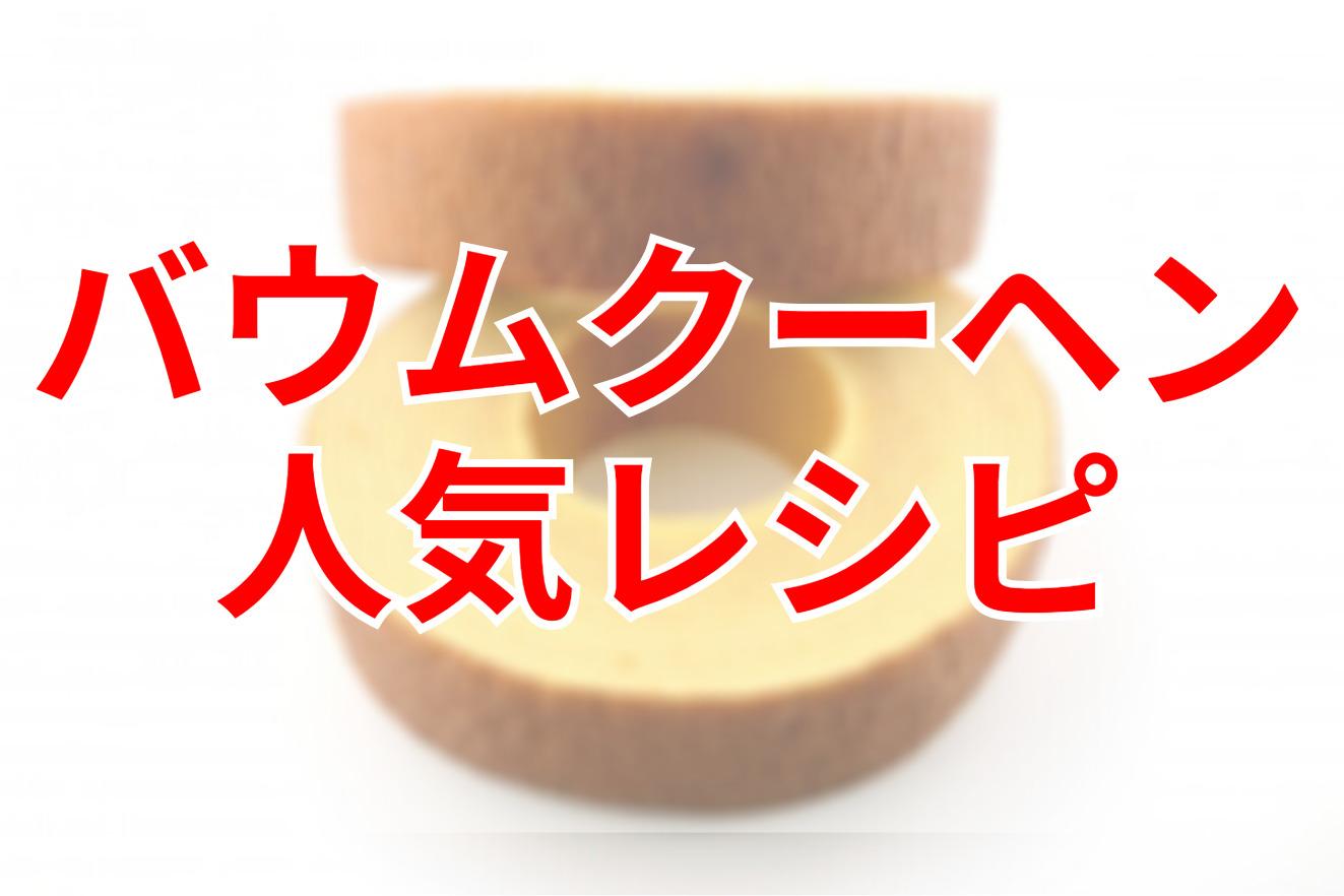 バウムクーヘンクックパッドつくれぽ人気レシピ
