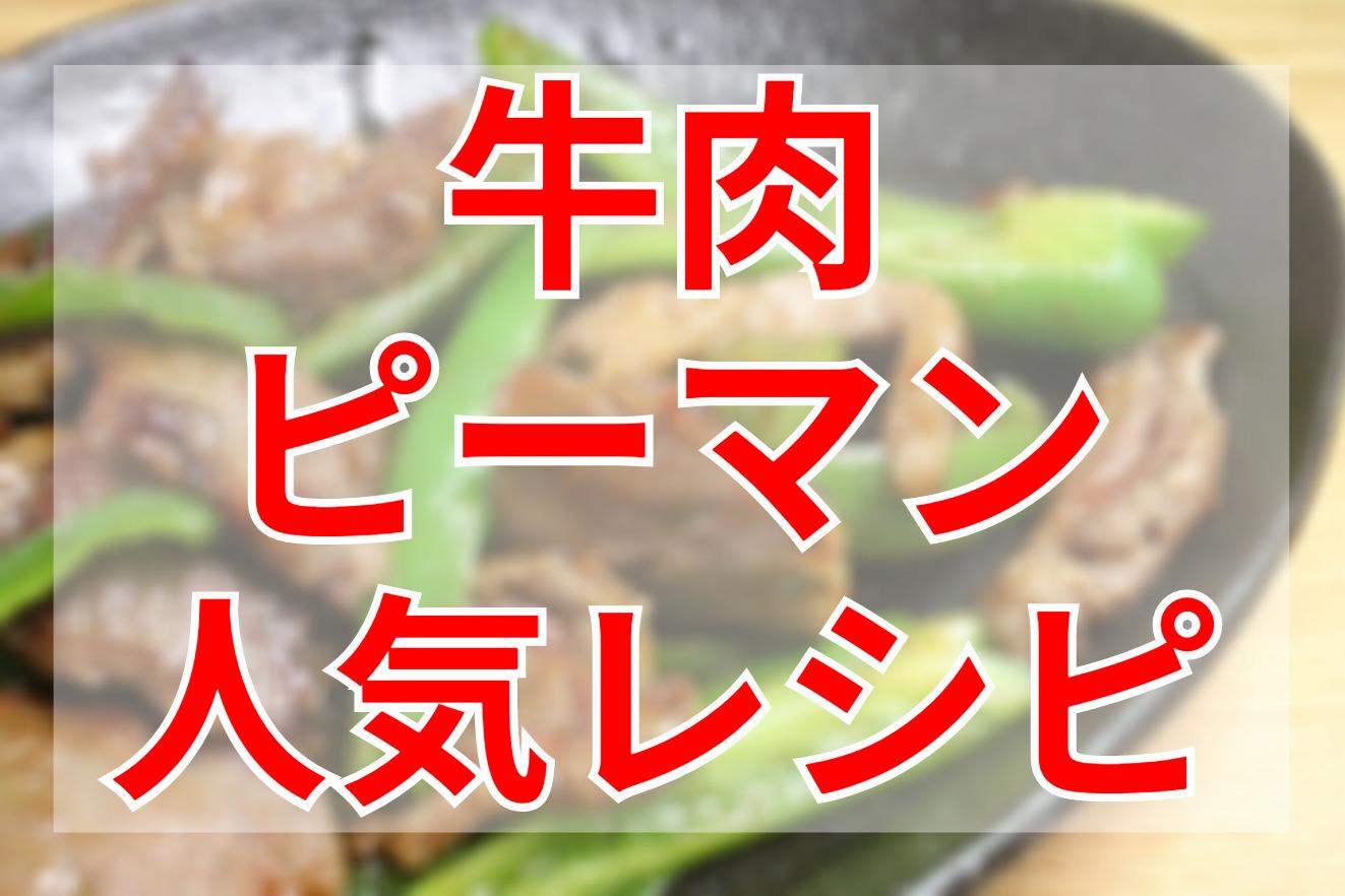 牛肉ピーマンクックパッドつくれぽ人気レシピ