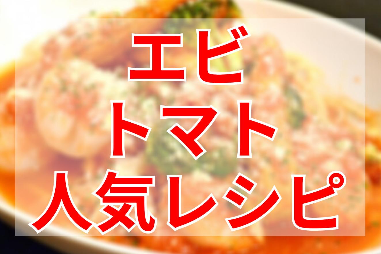 えびトマトクックパッドつくれぽ人気レシピ