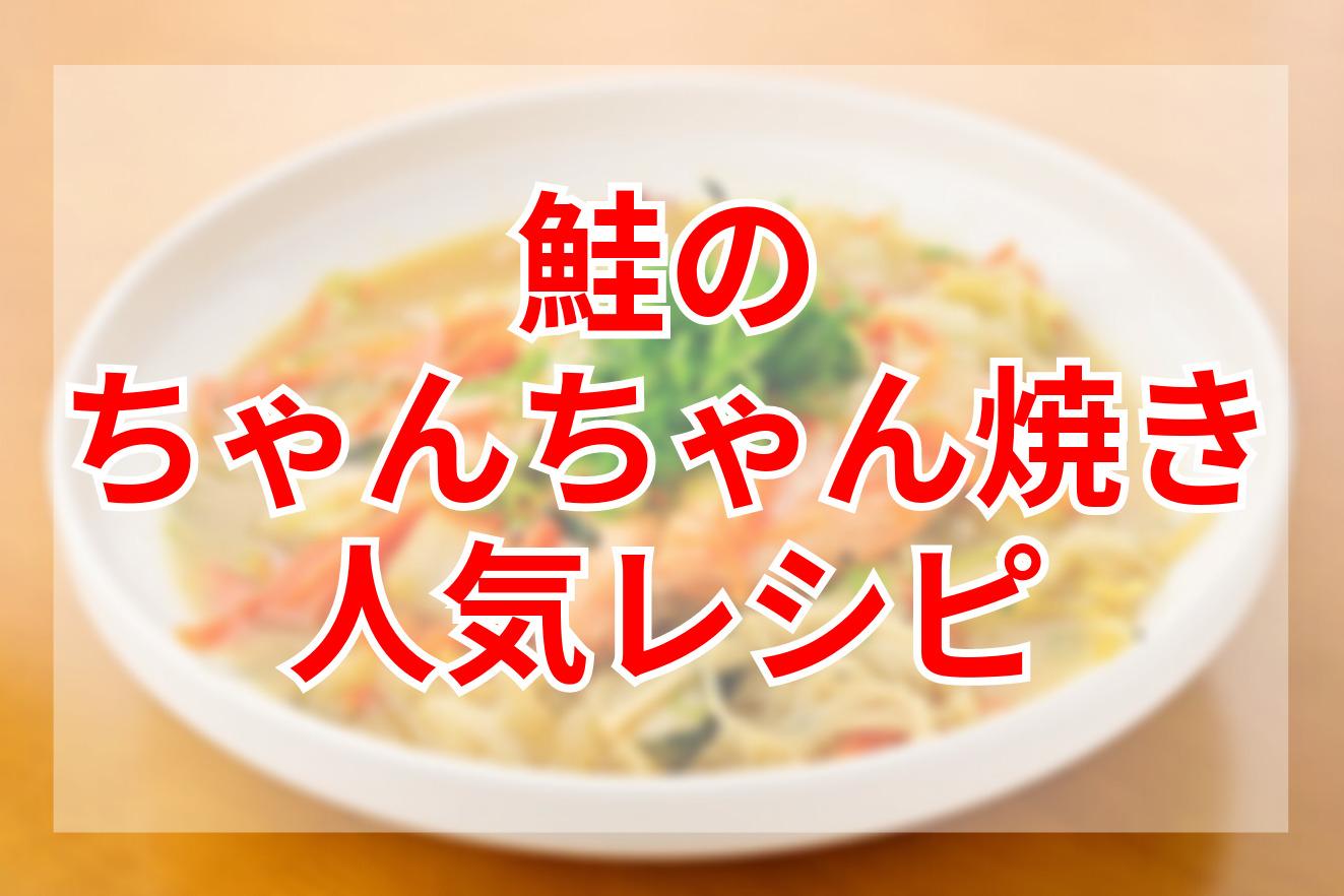 鮭のちゃんちゃん焼きクックパッドつくれぽ人気レシピ