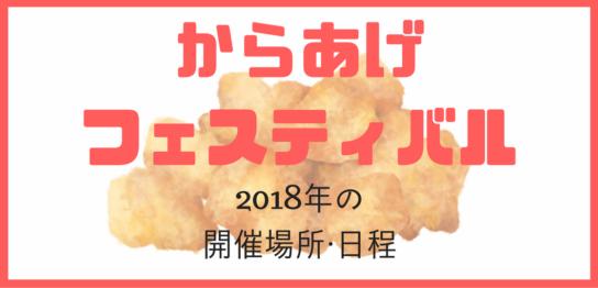 からあげフェスティバル2018