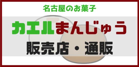カエルまんじゅう青柳総本家販売店・通販