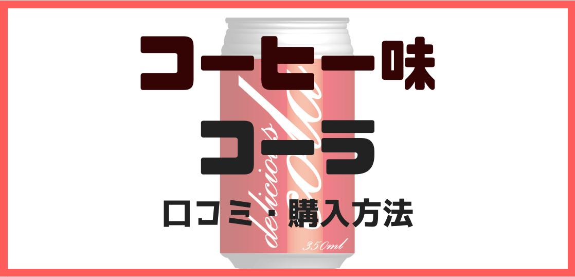 コーヒー味コーラ口コミ評判購入