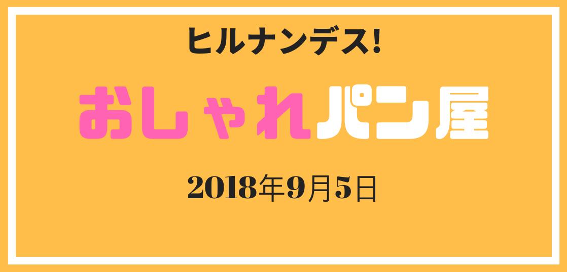 ヒルナンデス!阿佐ヶ谷パンなy2018年9月5日