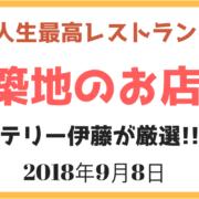 人生最高レストランテリー伊藤2018年9月8日