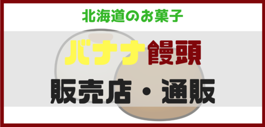 池田町バナナ饅頭販売店・通販