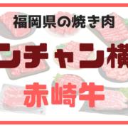 福岡県の焼き肉トンチャン横丁赤崎牛