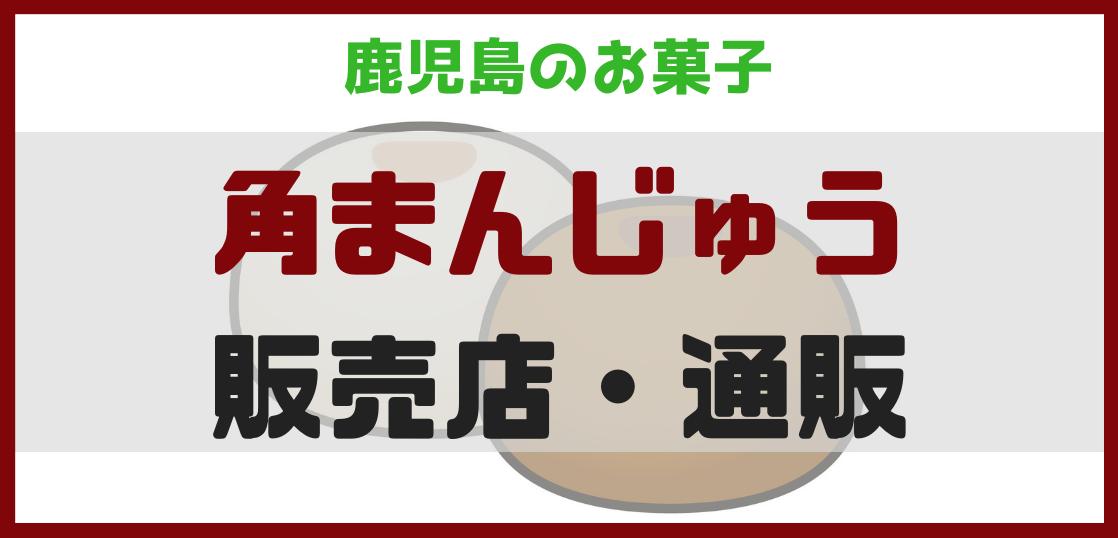 角まんじゅう薩摩菓子処とらや販売店・通販