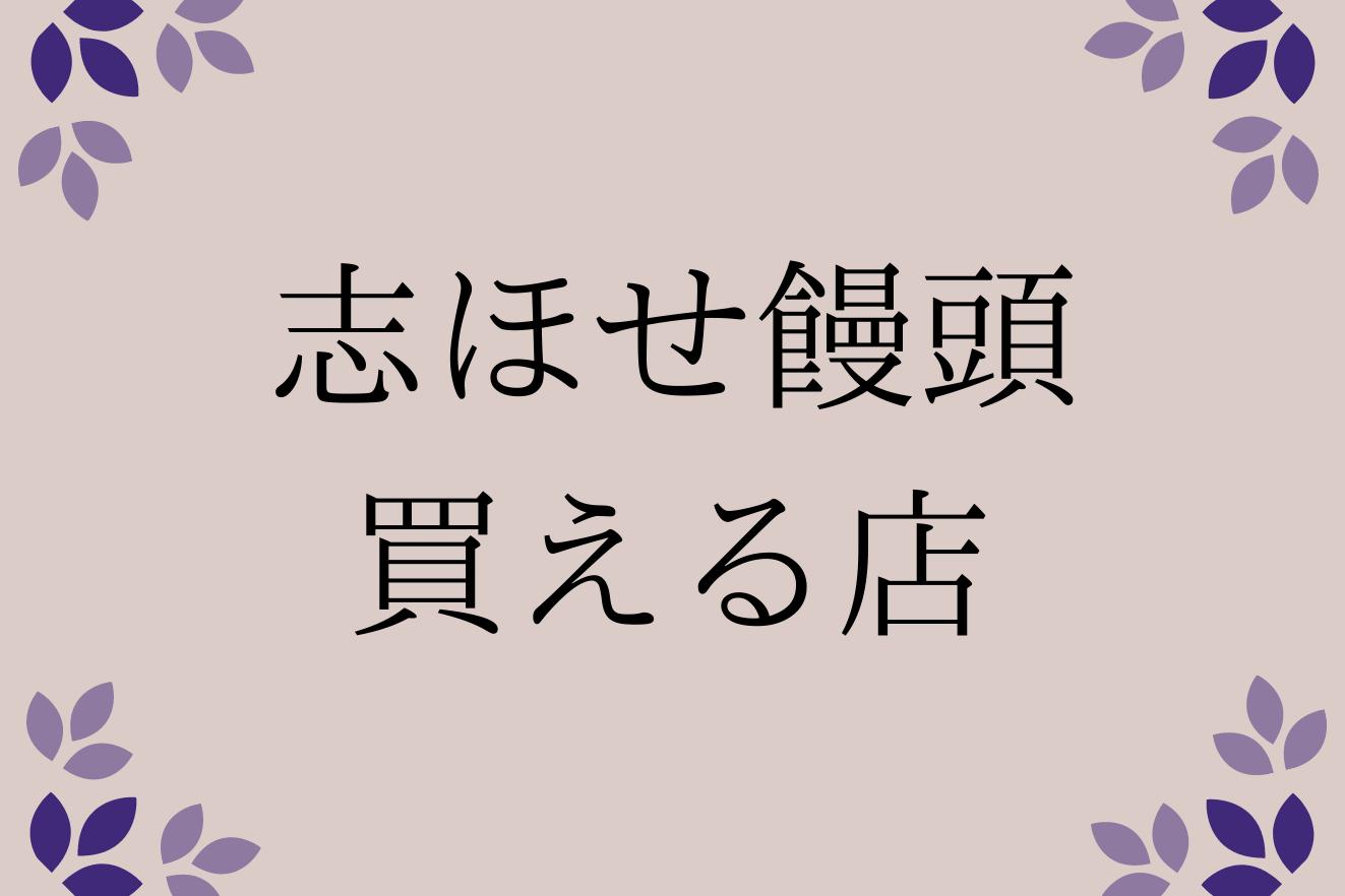 「志ほせ饅頭」買える店