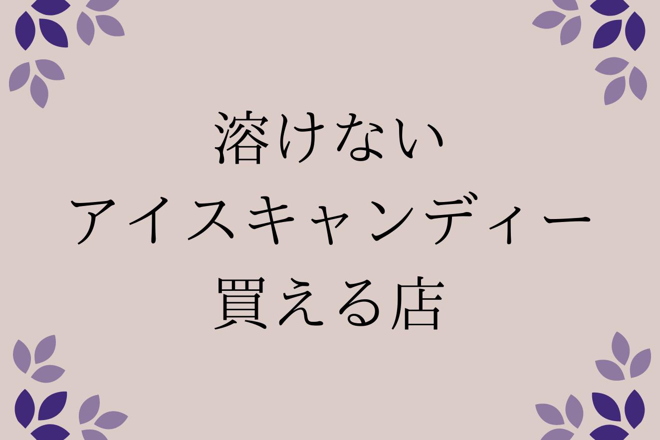 溶けないアイスキャンディー「葛きゃんでぃ」和菓子屋「をかの」