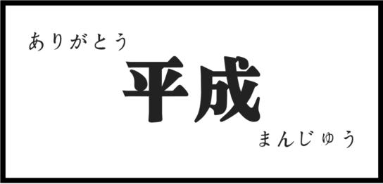 ありがとう平成まんじゅう販売店通販