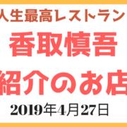 人生最高レストラン香取慎吾2019年4月27日