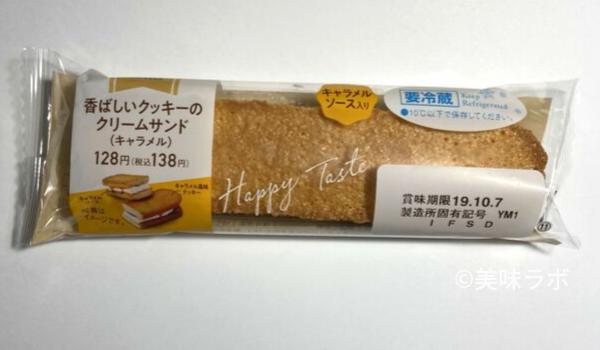 ファミマ「香ばしいクッキーのクリームサンド」