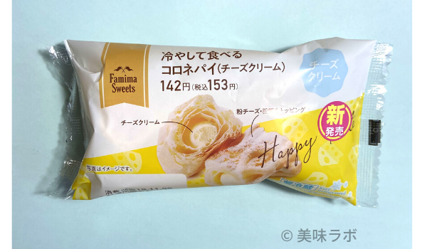 ファミマ「冷やして食べるコロネパイ(チーズクリーム)」袋