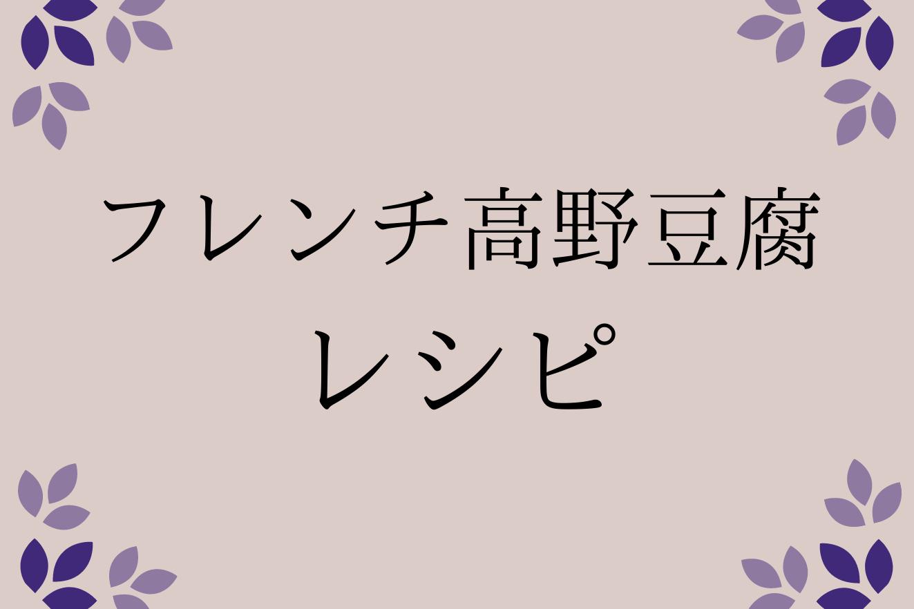 高野豆腐フレンチトーストレシピ